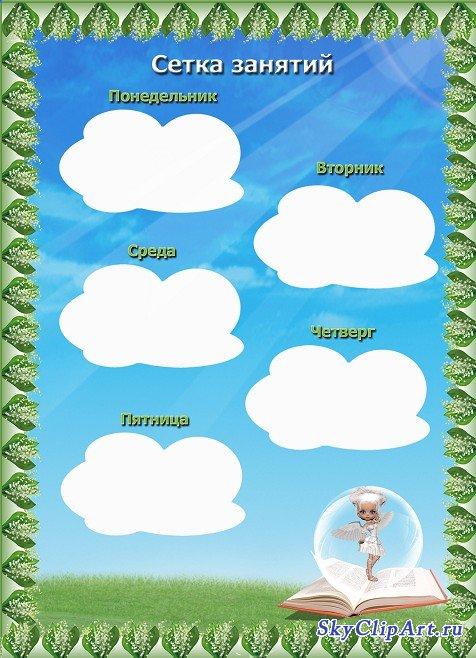 Бесплатно картинки сетка занятий в детском саду 19